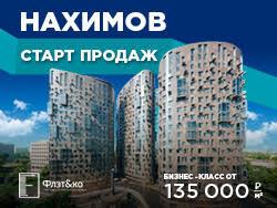 ЖК «Нахимов». Старт продаж! Только сейчас от 135 000 руб/м²!